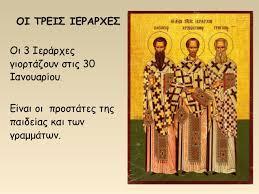 Αργία τριών Ιεραρχών