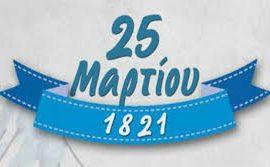 Επέτειος 25ης Μαρτίου 1821